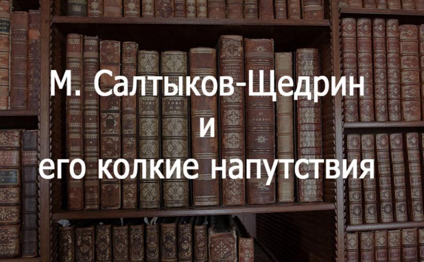 М. Салтыков-Щедрин и его колкие напутствия
