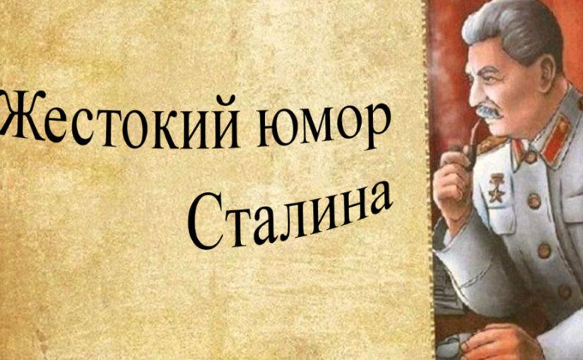 Бездушный юмор Сталина
