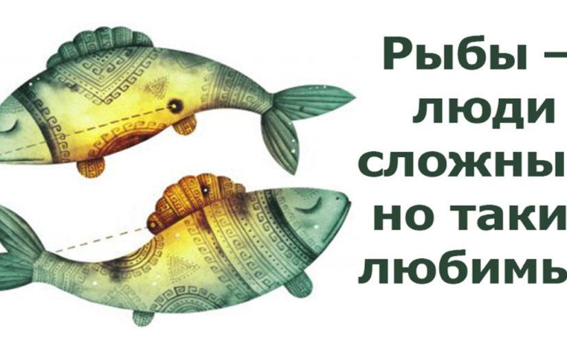 Кто скрывается под знаком Зодиака Рыбы